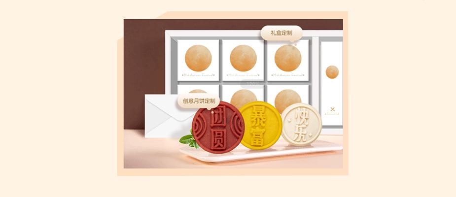 中秋月饼礼品定制展示